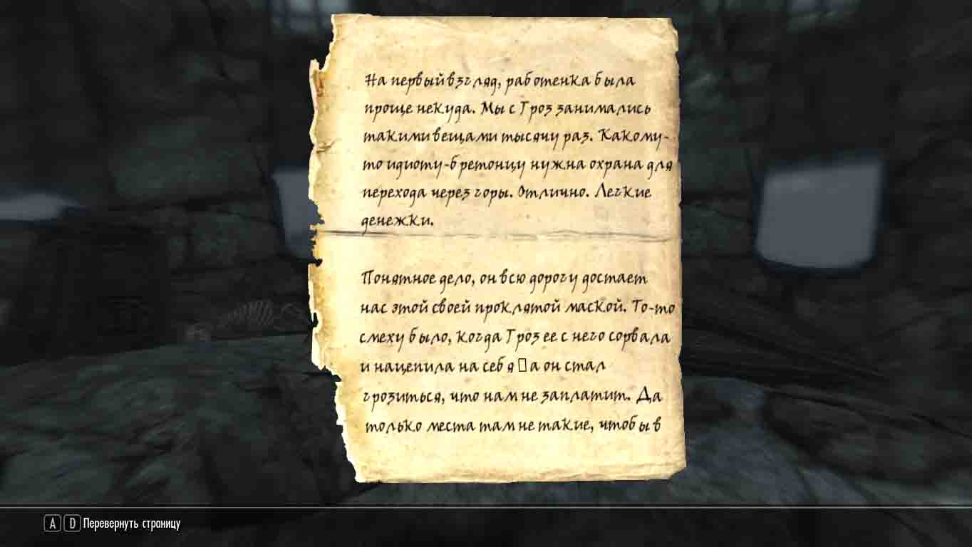 Записка страница 1