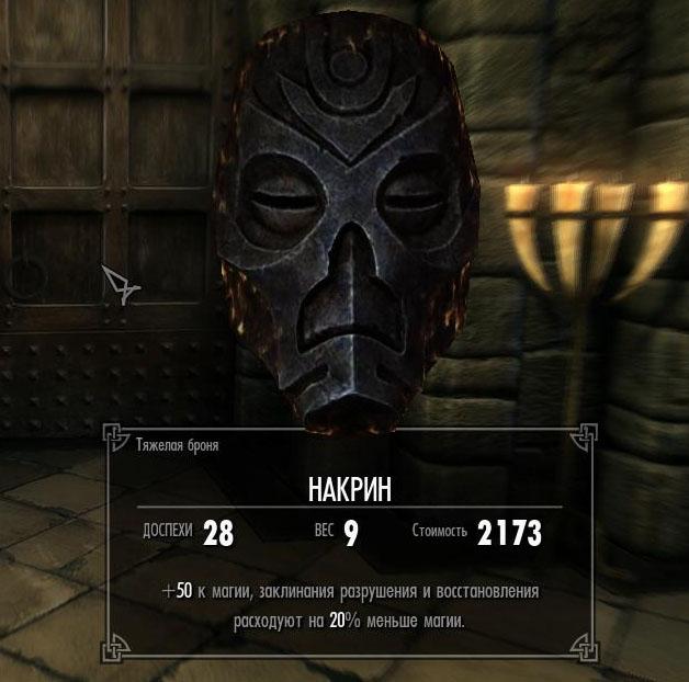 маска Морокеи