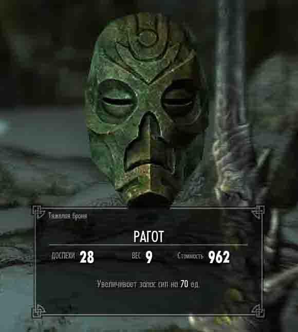 маска Рагот